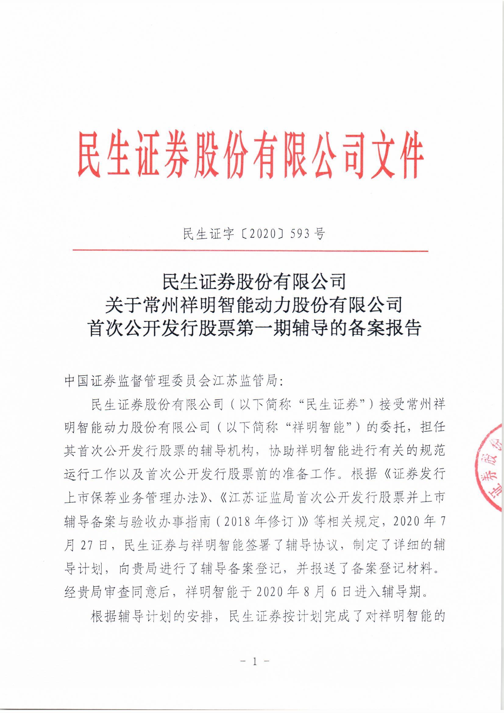 祥明智能第一期辅导的备案报告-上传版20200918_页面_01.jpg