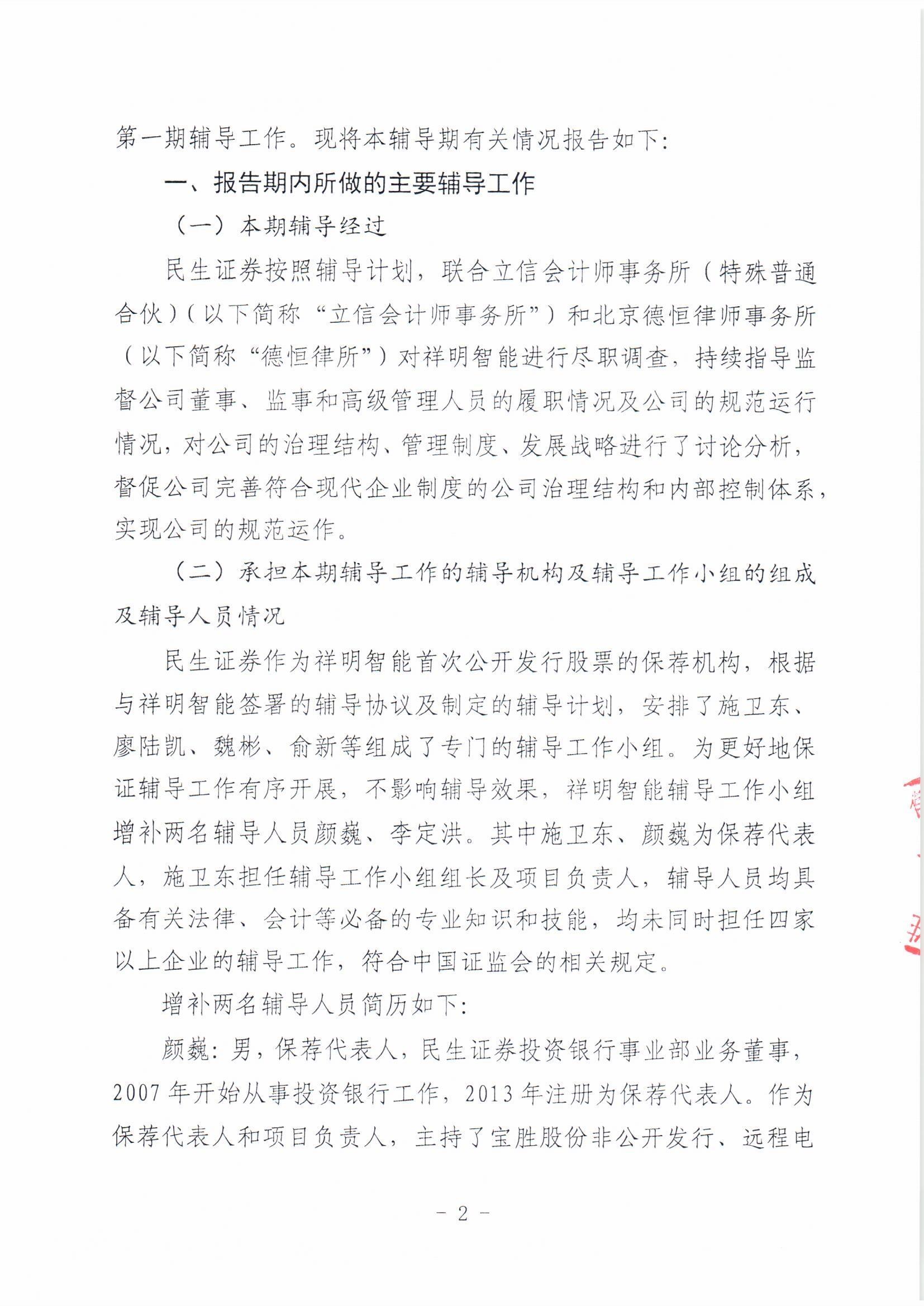 祥明智能第一期辅导的备案报告-上传版20200918_页面_02.jpg