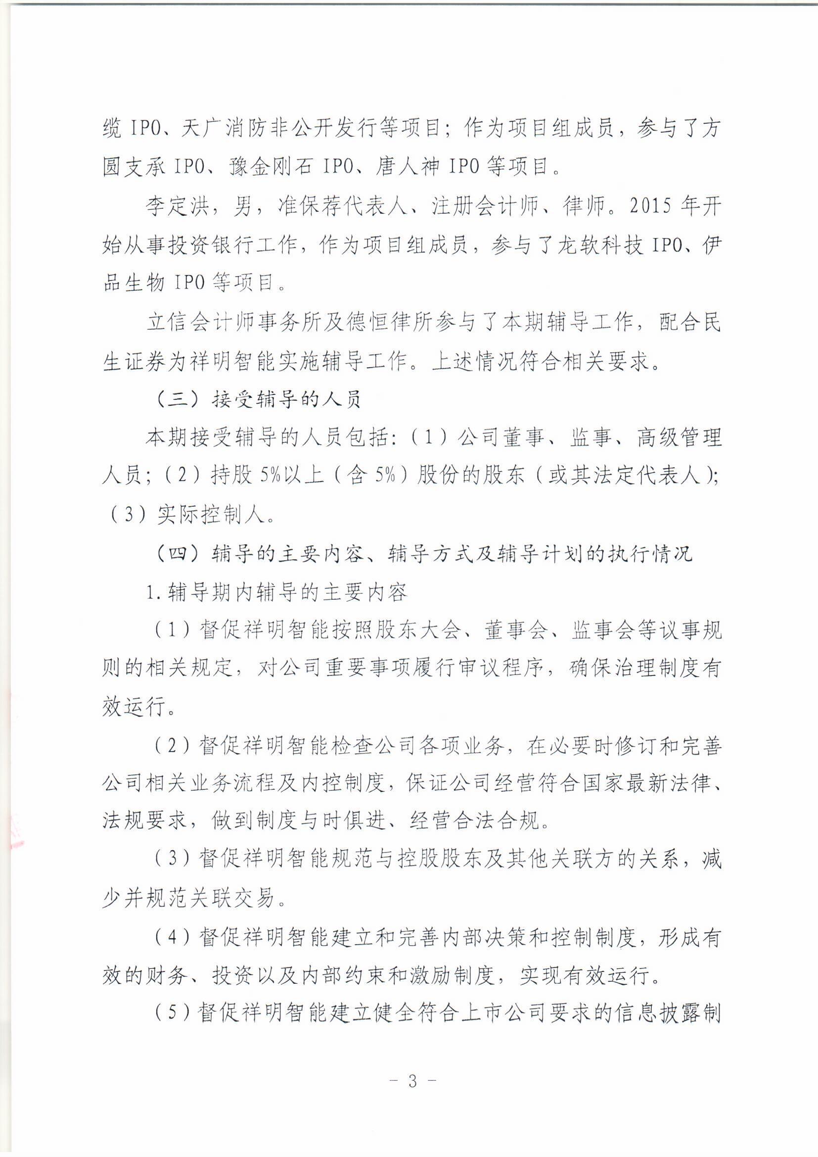 祥明智能第一期辅导的备案报告-上传版20200918_页面_03.jpg