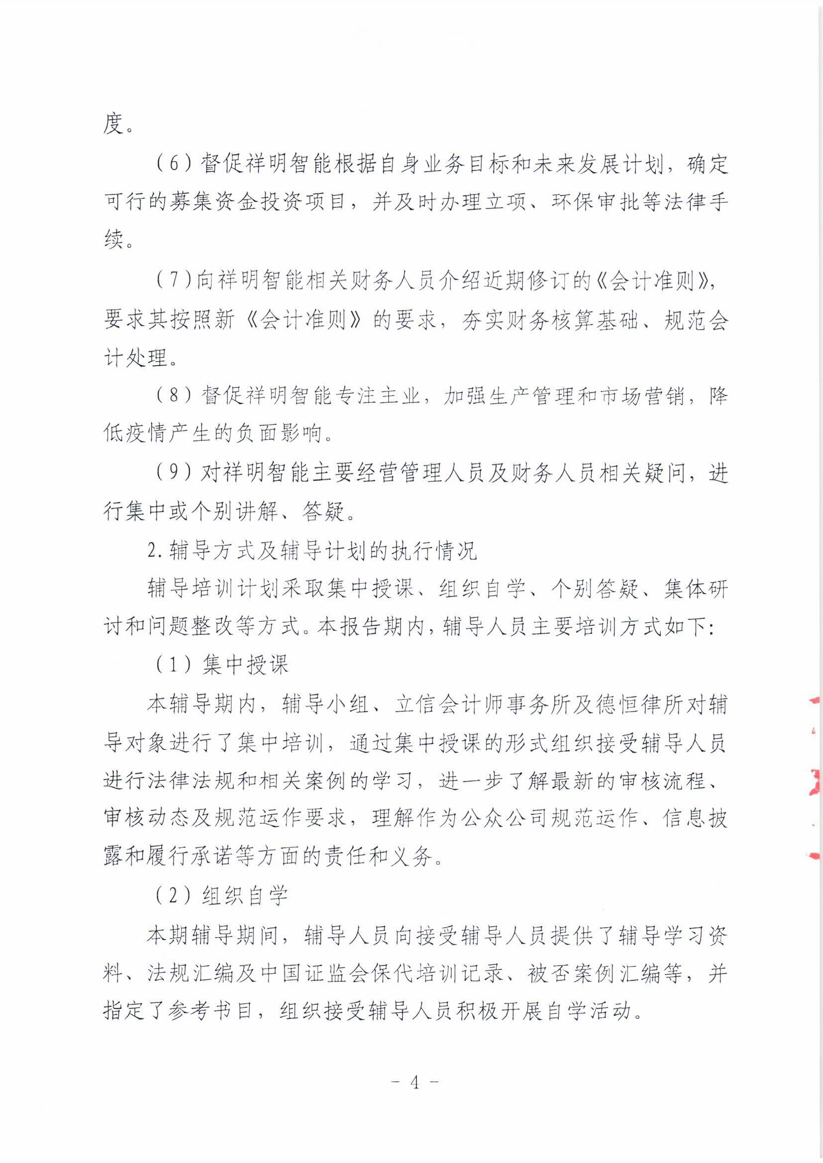 祥明智能第一期辅导的备案报告-上传版20200918_页面_04.jpg