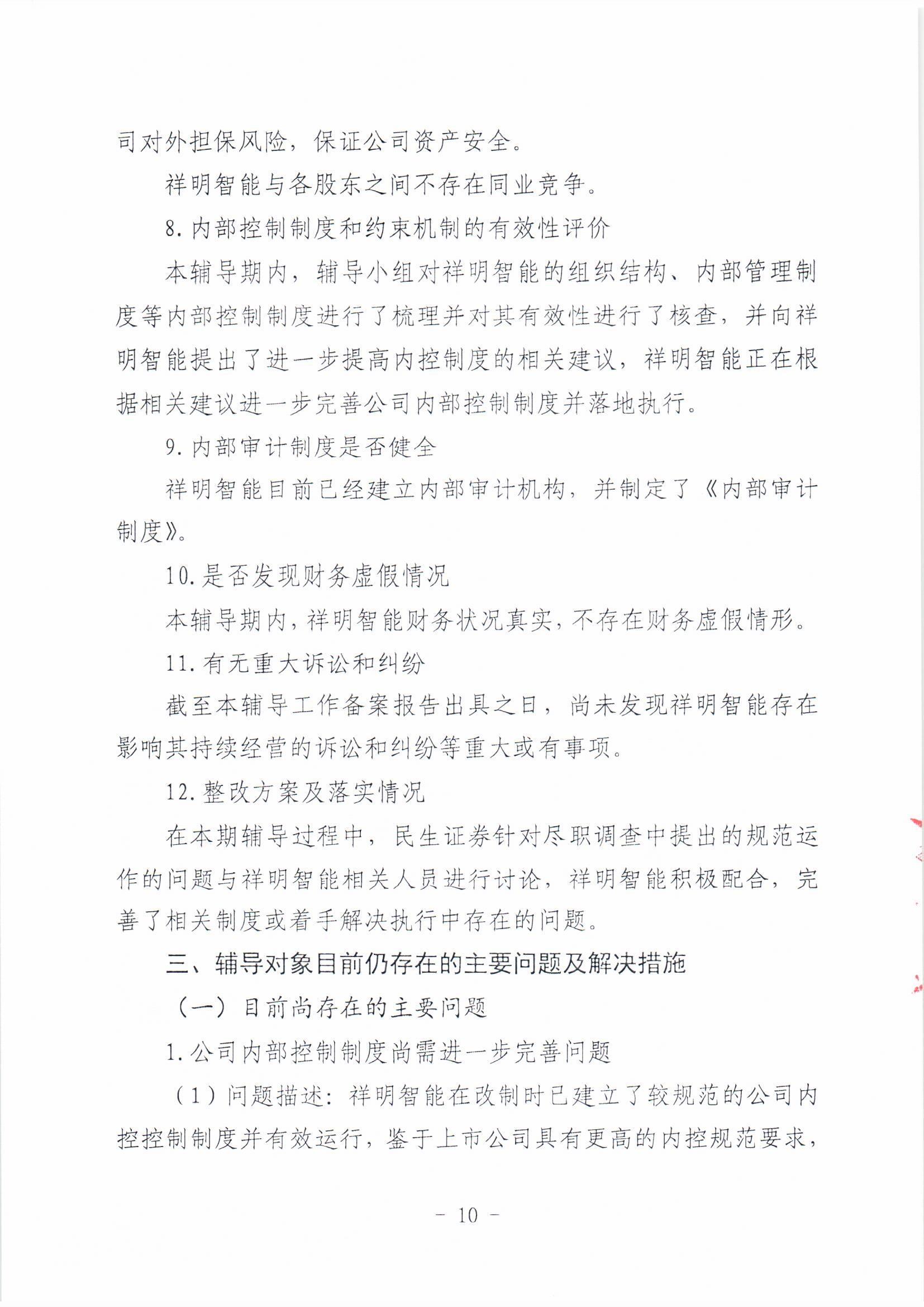 祥明智能第一期辅导的备案报告-上传版20200918_页面_10.jpg